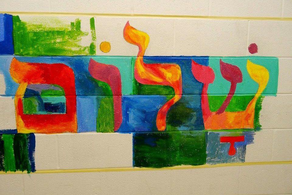 SHALOM שָׁלוֹם (Shalom)