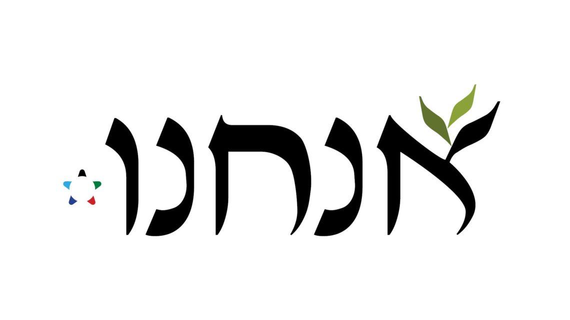 NOI אֲנַחְנוּ (Anàchnu)