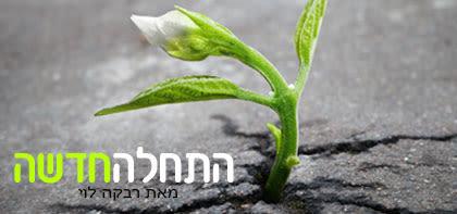 INIZIO הַתְחָלָה (Hatchalàh)