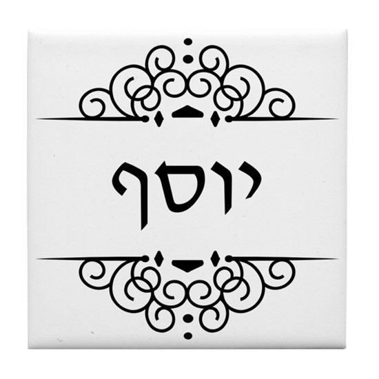 GIUSEPPE יוֹסֵף (Yosèf)