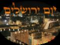 GERUSALEMME יְרוּשָׁלַיִם (Yerushalàyim)
